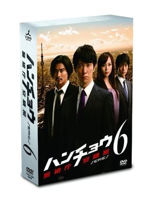 ハンチョウ〜警視庁安積班〜シリーズ6