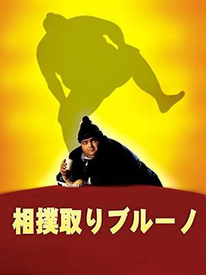相撲取りブルーノ