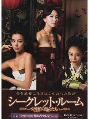 シークレット・ルーム〜栄華館の艶女たち〜