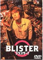 ブリスター! BLISTER