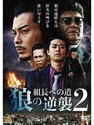組長への道~狼の逆襲~2