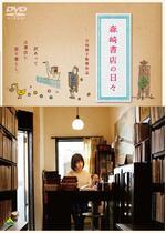 森崎書店の日々