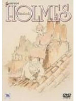 続名探偵ホームズ2 ドーバーの白い崖