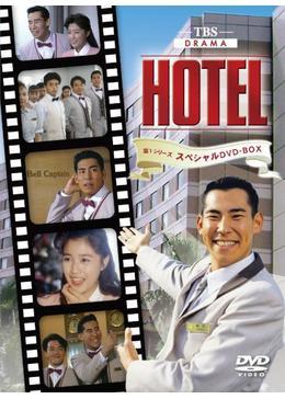 HOTEL 第1シリーズ