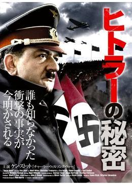 ヒトラーの秘密
