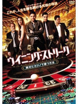 ウイニング・ストリーク 絶対にカジノで勝つ方法