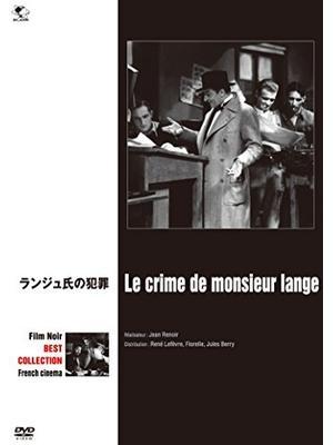 ランジュ氏の犯罪