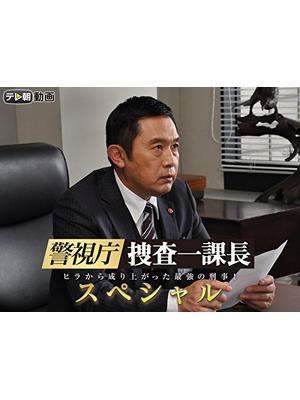 警視庁・捜査一課長スペシャル2018