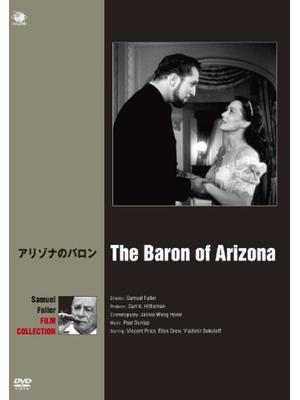 アリゾナのバロン