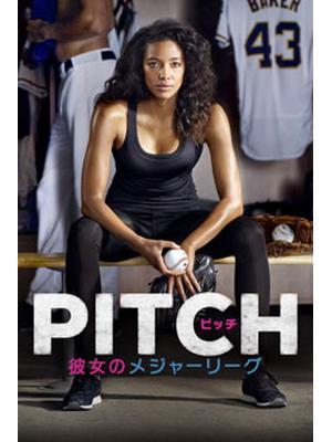 PITCH 彼女のメジャーリーグ