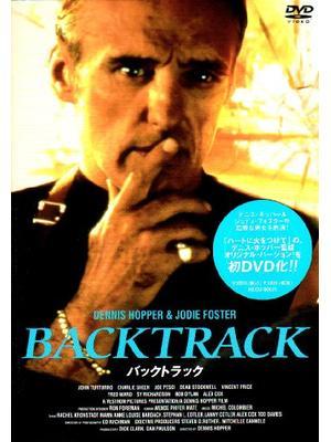 BACK TRACK バックトラック