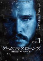 ゲーム・オブ・スローンズ 第七章: 氷と炎の歌