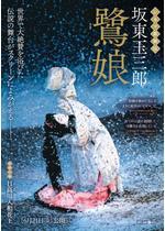 シネマ歌舞伎 鷺娘/日高川入相花王