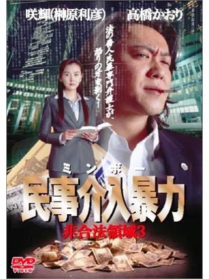 民事介入暴力(ミンボー) ~非合法領域~3