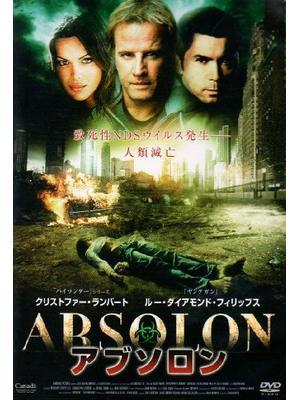アブソロン