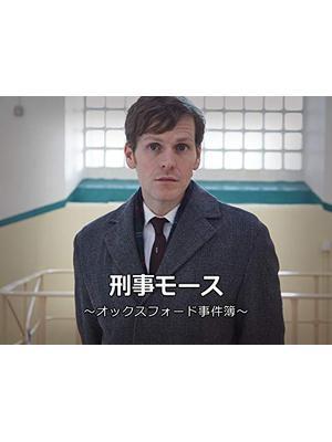 刑事モース ~オックスフォード事件簿~ シーズン2