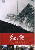 紅い鞄 ~チベット、秘境モォトゥオへ~/紅い鞄 モォトゥオ探検隊
