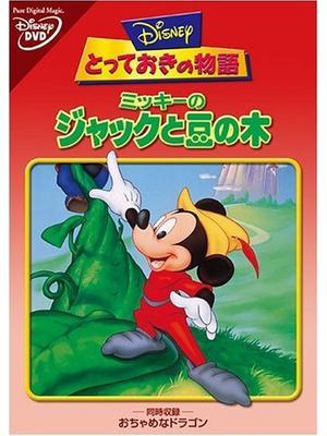 ミッキーのジャックと豆の木