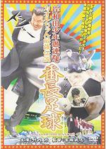 岸和田少年愚連隊 カオルちゃん最強伝説 番長足球