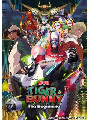 劇場版 TIGER & BUNNY The Beginning
