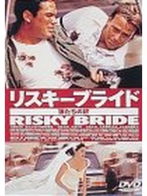 リスキーブライド/狼たちの絆