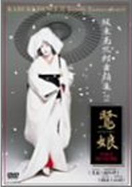 坂東玉三郎 -鷺娘(さぎむすめ)-
