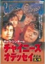 チャイニーズ・オデッセイ Part1 月光の恋