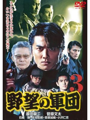 日本極道史 野望の軍団3