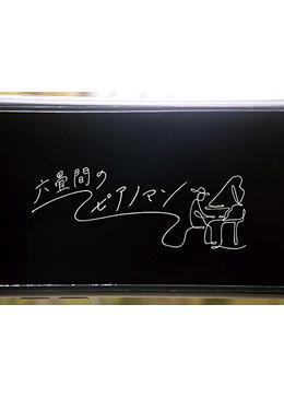 六畳間のピアノマン