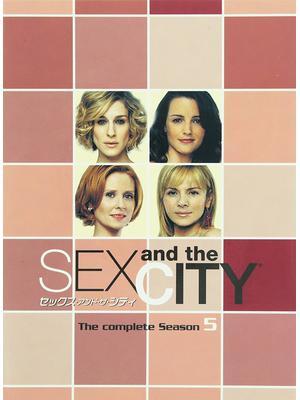 セックス・アンド・ザ・シティ シーズン5