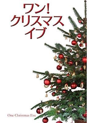 ワン!クリスマス・イブ