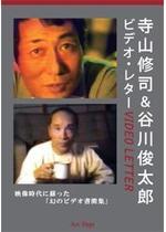 ビデオ・レター 寺山修司&谷川俊太郎