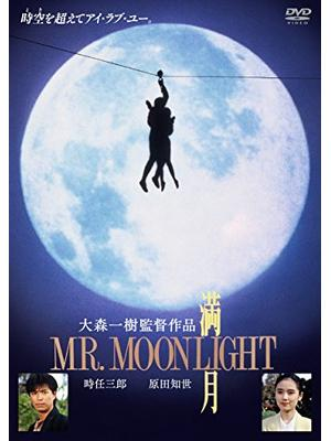 満月 MR. MOONLIGHT