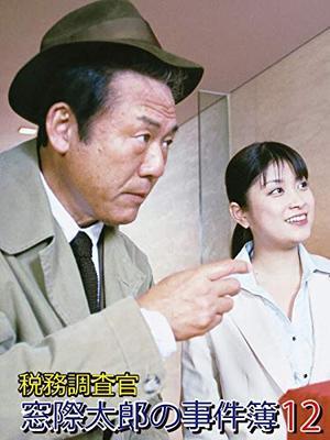 税務調査官・窓際太郎の事件簿12