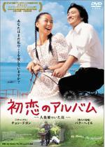 初恋のアルバム 〜人魚姫のいた島〜
