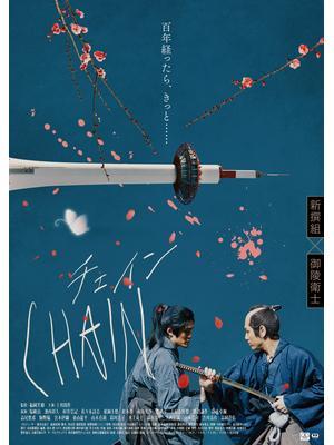 CHAIN/チェイン