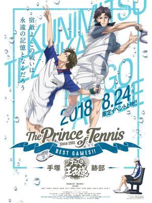 テニスの王子様 BEST GAMES!! 手塚vs跡部