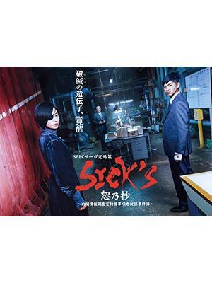 SICK'S 恕乃抄 〜内閣情報調査室特務事項専従係事件簿〜