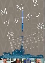 MMR ワクチン告発