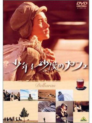 少年と砂漠のカフェ