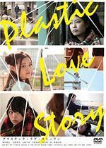 Plastic Love Story プラスチック・ラブ・ストーリー