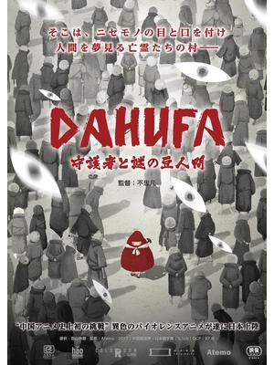 DAHUFA 守護者と謎の豆人間
