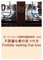 不器用な愛の見つけ方