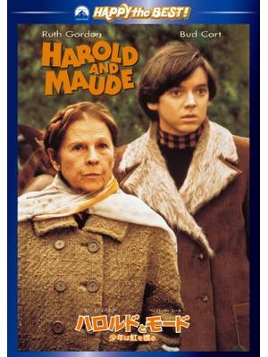 ハロルドとモード/少年は虹を渡る