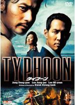 タイフーン TYPHOON