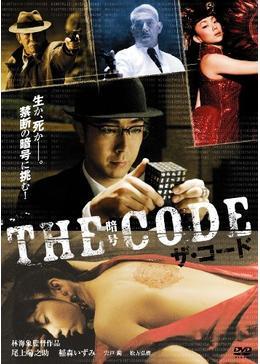 THE CODE/暗号