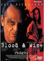 ブラッド&ワイン