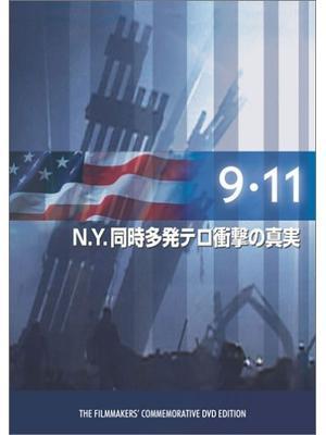 9.11~N.Y.同時多発テロ衝撃の真実