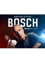 BOSCH / ボッシュ シーズン3