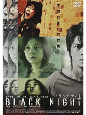 BLACK NIGHT ブラック ナイト